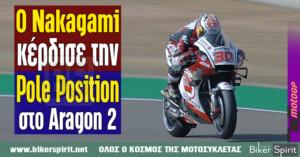 O Takaaki Nakagami κερδίζει την πρώτη του Pole Position στο Aragon 2