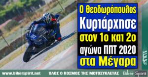 Ο Μπάμπης Θεοδωρόπουλος κυριάρχησε στον 1ο και 2ο αγώνα του ΠΠΤ 2020 στα Μέγαρα