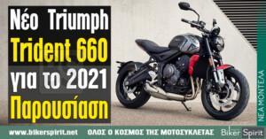 Νέο Triumph Trident 660 για το 2021: Παρουσίαση – Επίσημα στοιχεία, τιμή και φωτογραφίες