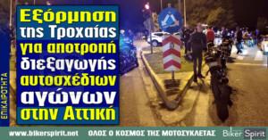 Εξόρμηση της Τροχαίας για την αποτροπή διεξαγωγής αυτοσχέδιων αγώνων στην Αττική