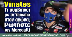 "Maverick Vinales: ""Τι συμβαίνει με τη Yamaha στον αγώνα; Ρωτήστε τον Meregalli"""