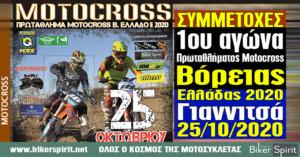 ΣΥΜΜΕΤΟΧΕΣ του 1ου αγώνα Πρωταθλήματος Motocross Βόρειας Ελλάδας 2020 – Γιαννιτσά 25/10/2020