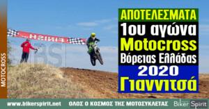 Αποτελέσματα 1ου αγώνα Πρωταθλήματος Motocross Βόρειας Ελλάδας 2020 – Γιαννιτσά