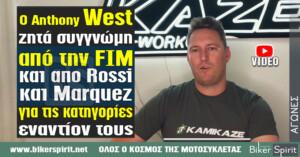 Ο Anthony West ζητά συγγνώμη από την FIM και από τους Rossi και Márquez για τις κατηγορίες εναντίον τους