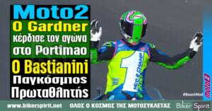 Moto2: Ο Gardner κέρδισε τον αγώνα στο Portimao – Ο Bastianini Παγκόσμιος Πρωταθλητής