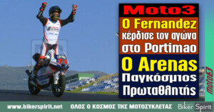 Moto3: Ο Fernandez κέρδισε τον αγώνα στο Portimao – Ο Arenas Παγκόσμιος Πρωταθλητής