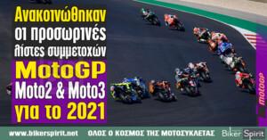Ανακοινώθηκαν οι προσωρινές λίστες συμμετοχής MotoGP, Moto2 και Moto3 για την σεζόν 2021