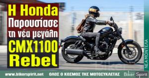 Η Honda παρουσίασε τη νέα μεγάλη CMX1100 Rebel για το 2021 – VIDEO – PHOTO GALLERY