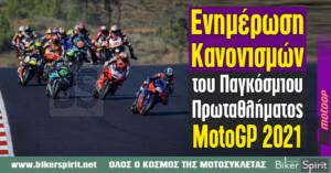 Ενημέρωση των κανονισμών του Παγκόσμιου Πρωταθλήματος MotoGP 2021