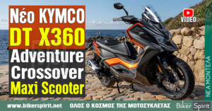 "Νέο KYMCO DT X360 ""Adventure Crossover"" Maxi Scooter – Photo – Video"