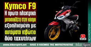 Kymco F9 – H πρώτη ηλεκτρική μοτοσυκλέτα στον κόσμο εξοπλισμένη με αυτόματο κιβώτιο δύο ταχυτήτων – Photo – Video