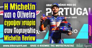Η Michelin και ο Oliveira έγραψαν ιστορία στην Πορτογαλία – Michelin Review