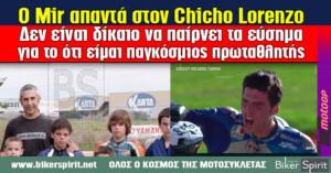 """Ο Mir απαντά στον Chicho Lorenzo: """"Δεν είναι δίκαιο να παίρνει τα εύσημα για το ότι είμαι παγκόσμιος πρωταθλητής """""""