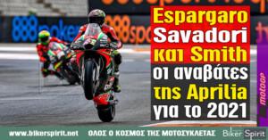 Espargaró, Savadori και Smith θα είναι οι αναβάτες της Aprilia για τη σεζόν του MotoGP 2021