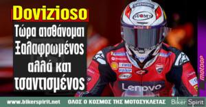 "Andrea Dovizioso: ""Τώρα αισθάνομαι ξαλαφρωμένος αλλά και τσαντισμένος"""