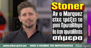 "Casey Stoner: ""Αν ο Marquez είχε τρέξει το μισό Πρωτάθλημα, θα ήταν πρωταθλητής σήμερα"""