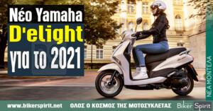 Νέο Yamaha D'elight για το 2021: Κινηθείτε εύκολα