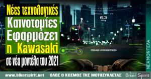 Νέες τεχνολογικές καινοτομίες εφαρμόζει η  Kawasaki σε νέα μοντέλα της για το 2021