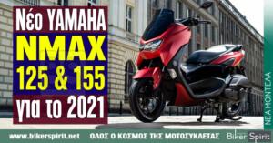 Νέο YAMAHA NMAX 125 και NMAX 155 για το 2021: Ένα με την πόλη