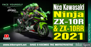 Νέα Kawasaki Ninja ZX-10R & ZX-10RR 2021 – Photo – Video