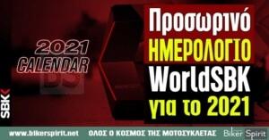 Προσωρινό ΗΜΕΡΟΛΟΓΙΟ WorldSBK για το 2021