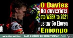 Επίσημο: Ο Chaz Davies θα συνεχίσει στο WSBK το 2021 με την Go Eleven, δορυφορικής ομάδας της Ducati