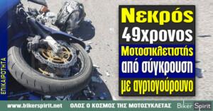 Νεκρός 49χρονος Μοτοσικλετιστής μετά από σύγκρουση με αγριογούρουνο στην Μεσσηνία