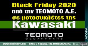 Black Friday 2020 από την ΤΕΟΜΟΤΟ Α.Ε. σε μοτοσυκλέτες της Kawasaki