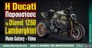Η Ducati παρουσίασε το Diavel 1260 Lamborghini – Photo Gallery – Video