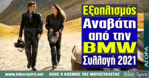 Εξοπλισμός Αναβάτη από την BMW Motorrad – Συλλογή 2021 – PHOTO GALLERY