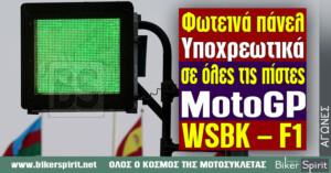 Φωτεινά πάνελ υποχρεωτικά σε όλες τις πίστες MotoGP – WSBK – F1