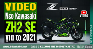VIDEO: Νέο Kawasaki ZH2 SE για το 2021 – Λεπτομέρειες, τεχνικά χαρακτηριστικά και παρουσίαση