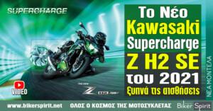 Το νέο υπερτροφοδοτούμενο Z H2 SE της Kawasaki του 2021 ξυπνά τις αισθήσεις– Video – Photo