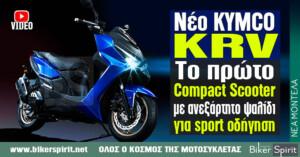 KYMCO KRV: Tο πρώτο Compact Scooter στον κόσμο με ανεξάρτητο ψαλίδι όπως στις μοτοσυκλέτες, για sport οδήγηση – Photo – Video