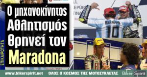 Ο μηχανοκίνητος αθλητισμός θρηνεί τον Diego Maradona