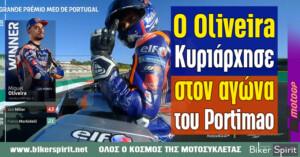 Ο Miguel Oliveira κυριάρχησε στον αγώνα του Portimao!
