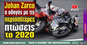 Johan Zarco, ο οδηγός με τις περισσότερες πτώσεις το 2020 – Δείτε την λίστα των πτώσεων MotoGP της σεζόν 2020