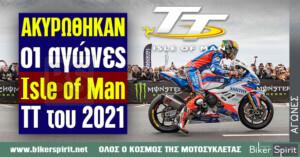 ΑΚΥΡΩΘΗΚΑΝ οι αγώνες Isle of Man TT του 2021