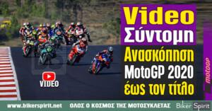 Video Σύντομη ανασκόπηση του MotoGP 2020 έως τον τίτλο