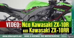 VIDEO: Νέα Kawasaki ZX-10R και Kawasaki ZX-10RR