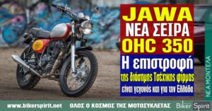 JAWA Nεa Σειρά OHC 350 – Η επιστροφή της διάσημης Τσέχικης φίρμας είναι γεγονός και για την Ελλάδα!