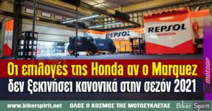 Οι επιλογές της Honda αν ο Marc Márquez δεν ξεκινήσει κανονικά στην σεζόν του 2021