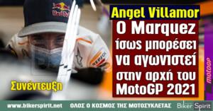 "Ángel Villamor: ""Ο Marc Márquez ίσως μπορέσει να αγωνιστεί στην αρχή του Παγκόσμιου Πρωταθλήματος 2021"" – Συνέντευξη"
