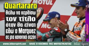 "Fabio Quartararo: ""Θέλω να κερδίσω τον τίτλο όταν θα είναι εδώ ο Márquez, σε μια κανονική σεζόν """