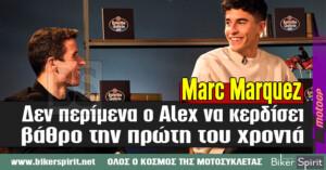 """Marc Marquez: """"Δεν περίμενα ο Alex να κερδίσει βάθρο την πρώτη του χρονιά"""""""