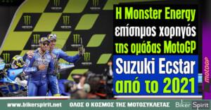 Η Monster Energy επίσημος χορηγός της ομάδας Suzuki Ecstar MotoGP από το 2021