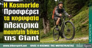 H Kosmoride προσφέρει τα κορυφαία ηλεκτρικά mountain bikes της Giant