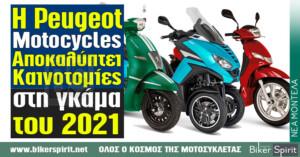 Η Peugeot Motocycles αποκαλύπτει καινοτομίες στη γκάμα του 2021 και ανανεώνει 5 μοντέλα scooter