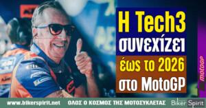 Η Tech3 συνεχίζει στο MotoGP έως το 2026 – Θα εξακολουθήσει να είναι μια δορυφορική ομάδα της KTM;