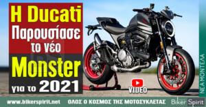 Η Ducati παρουσίασε το νέο Monster για το 2021 – Ελαφρύ, συμπαγές και διασκεδαστικό – Video – Photo Galery